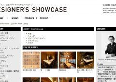 「商店建築」のHPの「デザイナーズショーケース」に掲載されました!