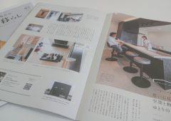 5月号「くまもとの家と暮らし」に掲載されました